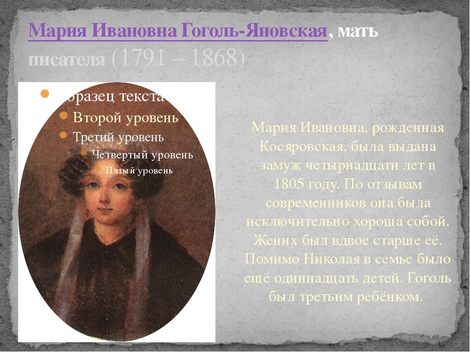 Мария Ивановна Гоголь-Яновская, мать писателя (1791 – 1868) Мария Ивановна, р...