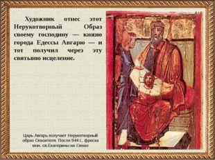 Художник отнес этот Нерукотворный Образ своему господину — князю города Едесс