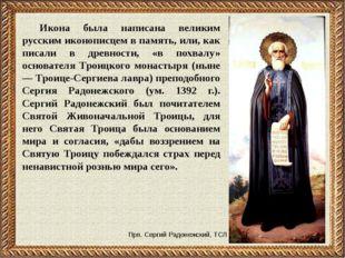 Икона была написана великим русским иконописцем в память, или, как писали в д