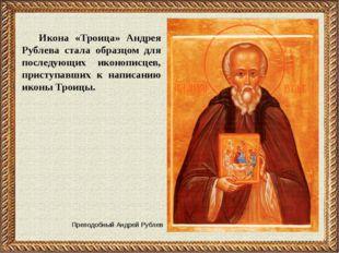 Икона «Троица» Андрея Рублева стала образцом для последующих иконописцев, при