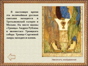 В настоящее время эта величайшая русская святыня находится в Третьяковской га