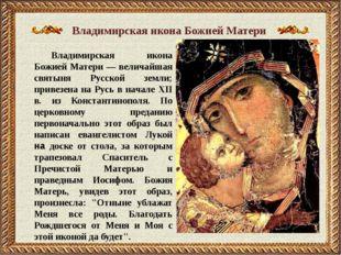 Владимирская икона Божией Матери — величайшая святыня Русской земли; привезен