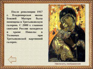 После революции 1917 г. Владимирская икона Божией Матери была помещена в Трет