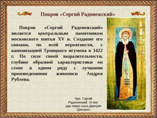 Покров «Сергий Радонежский» является центральным памятником московского шитья