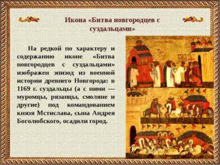 На редкой по характеру и содержанию иконе «Битва новгородцев с суздальцами» и