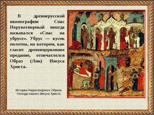 В древнерусской иконографии Спас Нерукотворный иногда назывался «Спас на убру