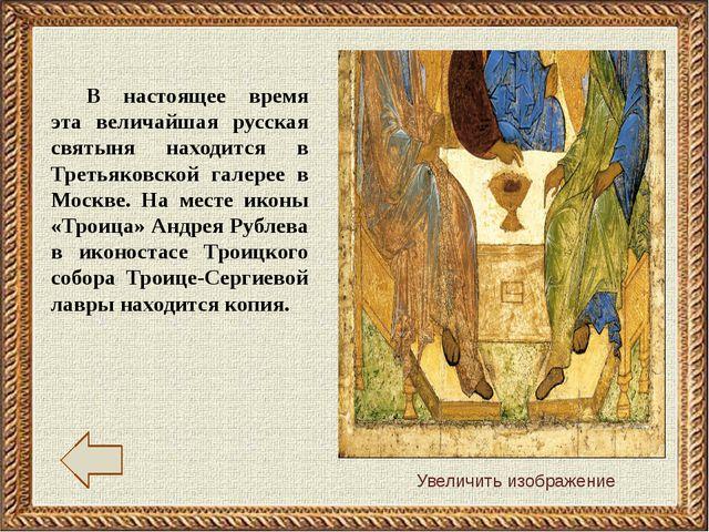 В настоящее время эта величайшая русская святыня находится в Третьяковской га...