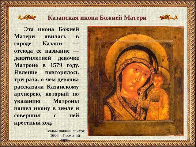 Эта икона Божией Матери явилась в городе Казани — отсюда ее название — девяти...