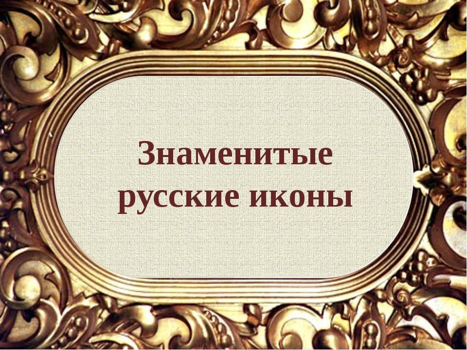 Знаменитые русские иконы