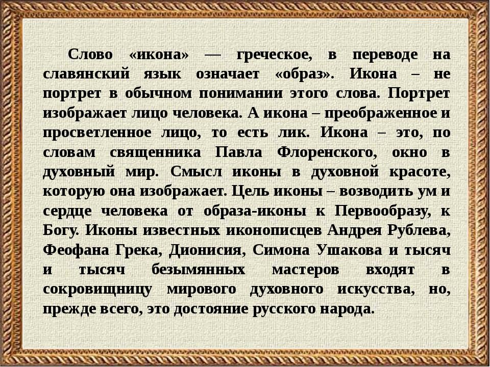 Слово «икона» — греческое, в переводе на славянский язык означает «образ». Ик...