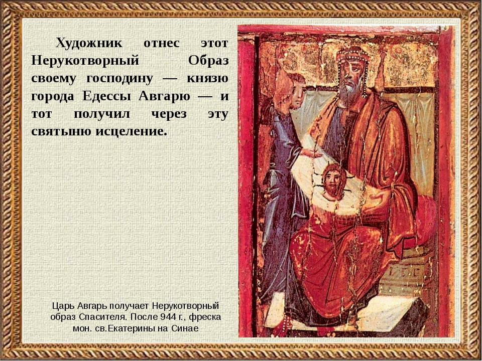 Художник отнес этот Нерукотворный Образ своему господину — князю города Едесс...