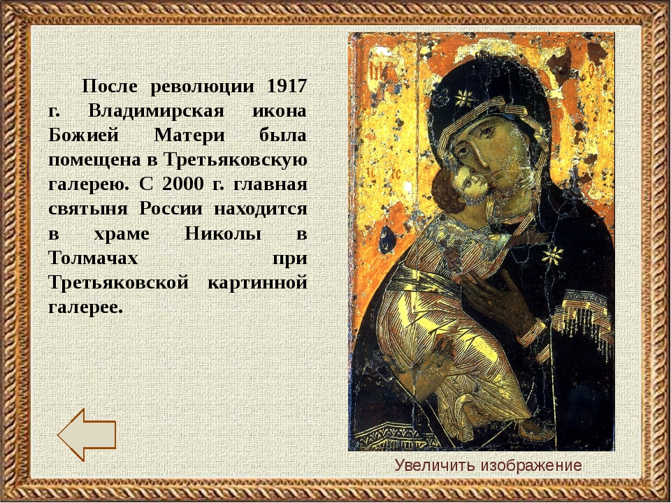 После революции 1917 г. Владимирская икона Божией Матери была помещена в Трет...