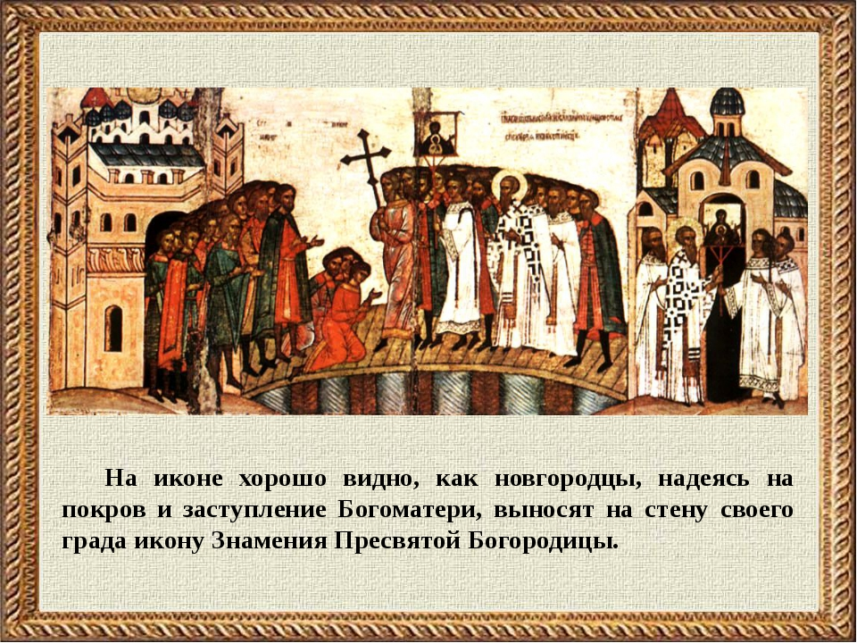 На иконе хорошо видно, как новгородцы, надеясь на покров и заступление Богома...