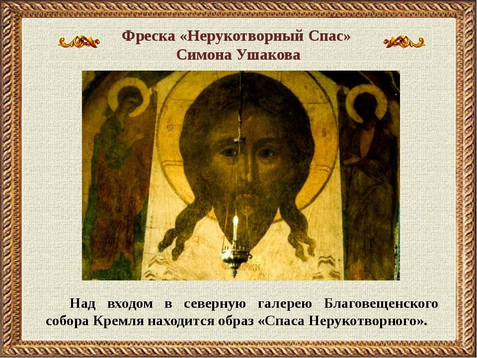 Над входом в северную галерею Благовещенского собора Кремля находится образ «...