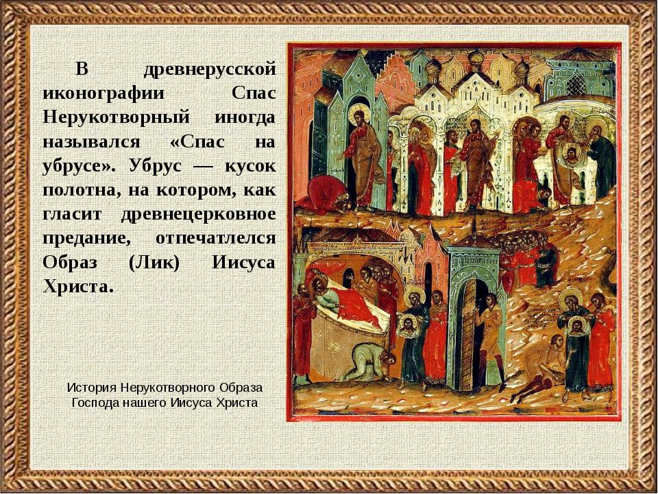 В древнерусской иконографии Спас Нерукотворный иногда назывался «Спас на убру...