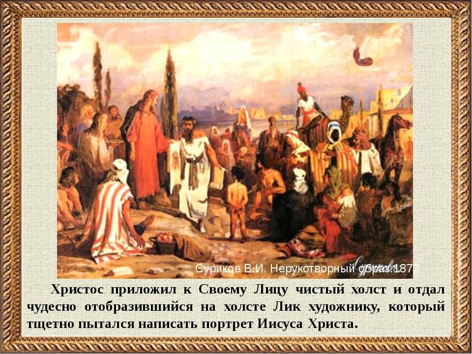 Христос приложил к Своему Лицу чистый холст и отдал чудесно отобразившийся на...