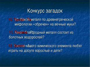 Конкурс загадок 10. Какой металл по древнегреческой мифологии «обречен» на ве