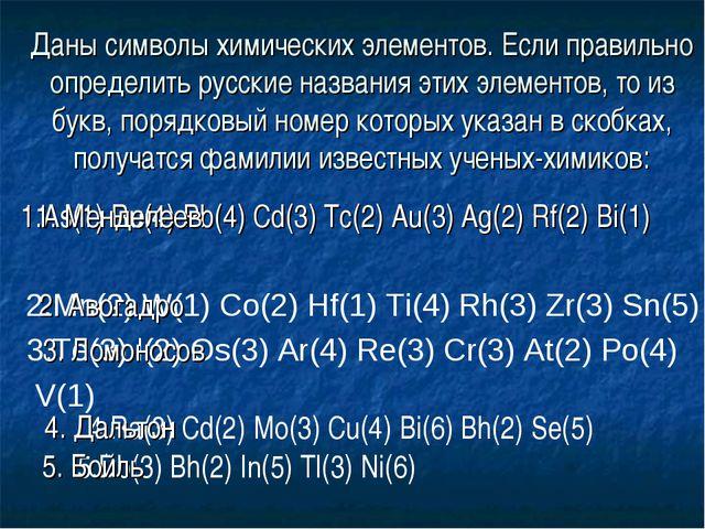 Даны символы химических элементов. Если правильно определить русские названия...