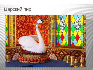 Царский пир