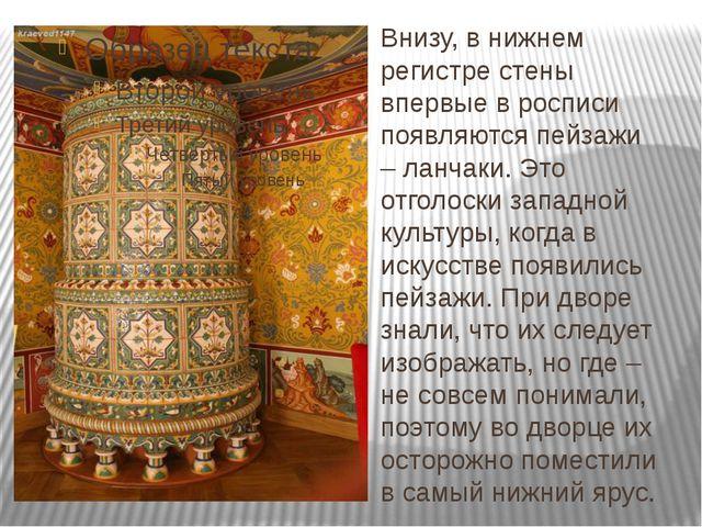 Внизу, в нижнем регистре стены впервые в росписи появляются пейзажи – ланчаки...