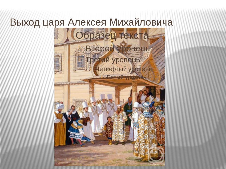 Выход царя Алексея Михайловича