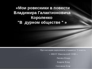 Презентацию выполнили учащиеся 5 класса, « МБОУ Никольской СОШ » Ляхова Влада