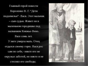 """Главный герой повести Короленко В. Г. """"Дети подземелья""""- Вася. Этот мальчик –"""