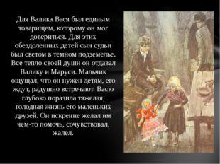 Для Валика Вася был единым товарищем, которому он мог довериться. Для этих об