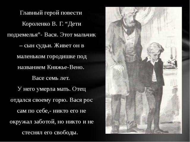 """Главный герой повести Короленко В. Г. """"Дети подземелья""""- Вася. Этот мальчик –..."""