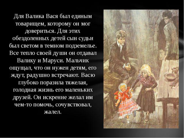 Для Валика Вася был единым товарищем, которому он мог довериться. Для этих об...