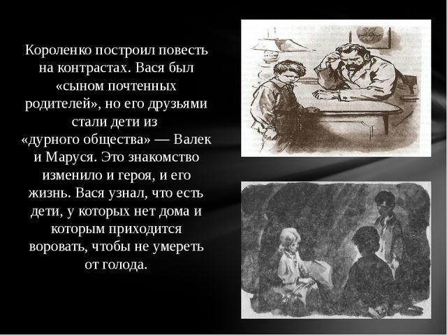 Короленко построил повесть на контрастах. Вася был «сыном почтенных родителей...