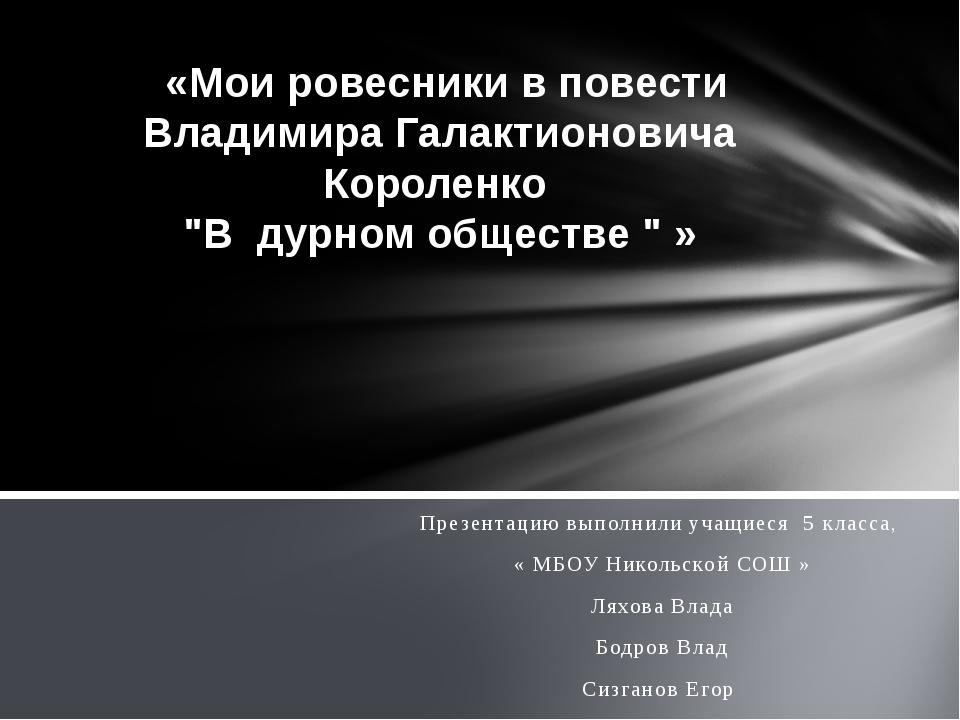 Презентацию выполнили учащиеся 5 класса, « МБОУ Никольской СОШ » Ляхова Влада...