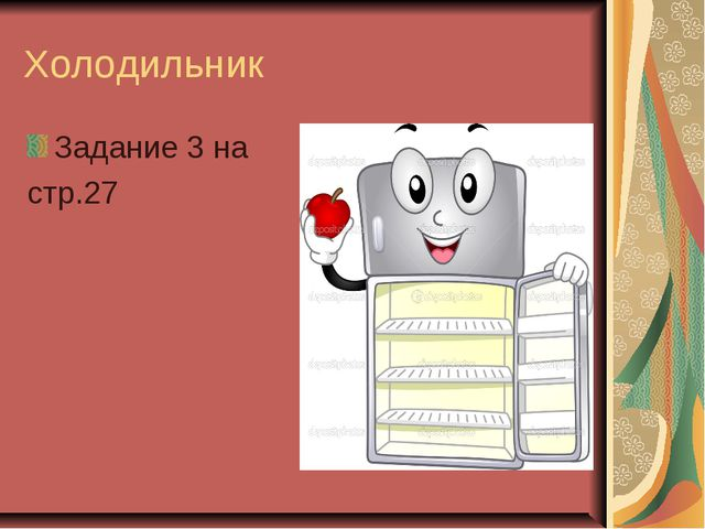 Холодильник Задание 3 на стр.27