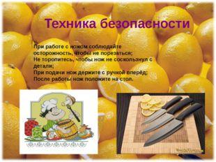 Техника безопасности При работе с ножом соблюдайте осторожность, чтобы не по