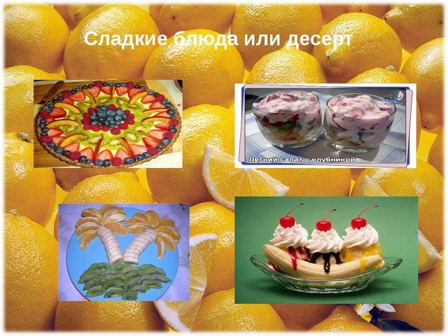 Сладкие блюда или десерт