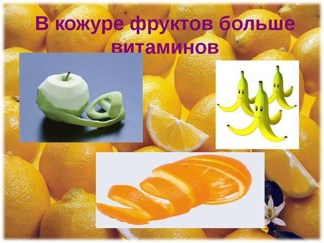 В кожуре фруктов больше витаминов