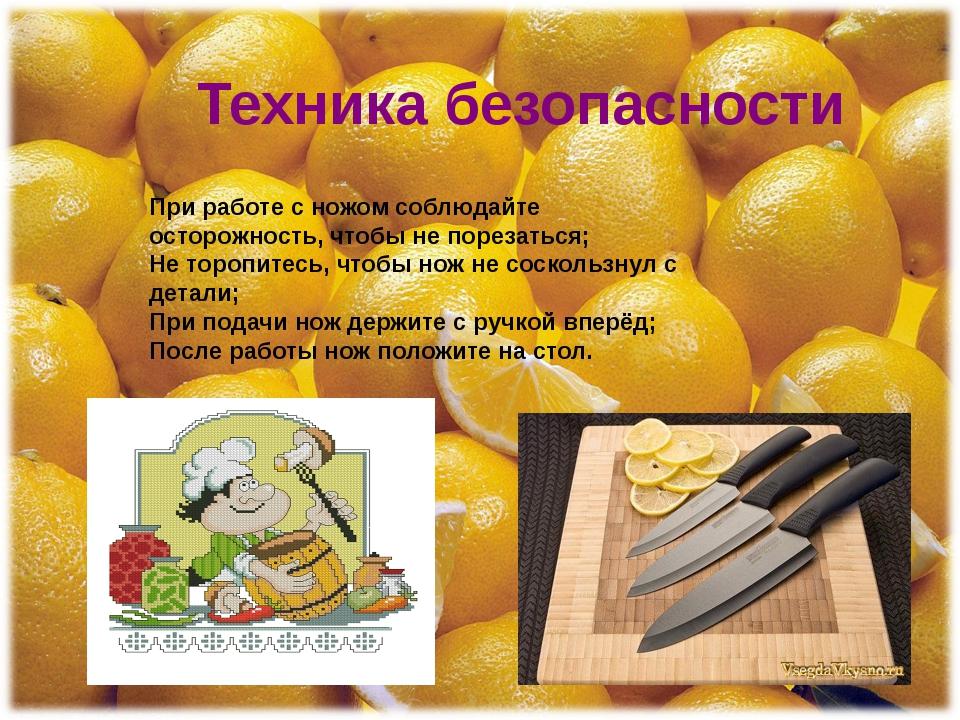 Техника безопасности При работе с ножом соблюдайте осторожность, чтобы не по...