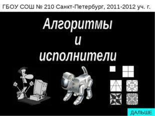 ГБОУ СОШ № 210 Санкт-Петербург, 2011-2012 уч. г. ДАЛЬШЕ мстпаопаопаоаоаоаопао