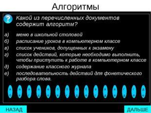 Алгоритмы Какой из перечисленных документов содержит алгоритм? а) меню в шко
