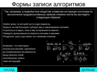Формы записи алгоритмов Так, например, в первобытном обществе словесная инстр
