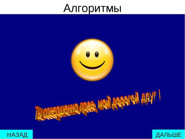 Алгоритмы ДАЛЬШЕ НАЗАД мстпаопаопаоаоаоаопаоароаоаро