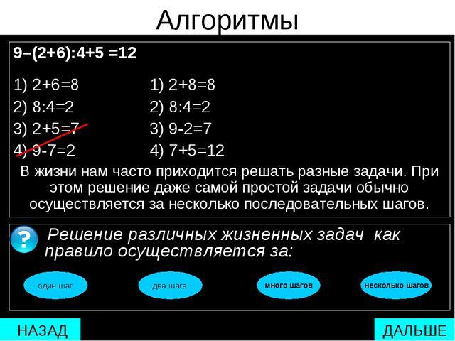 Алгоритмы 9–(2+6):4+5 =12 1) 2+6=81) 2+8=8 2) 8:4=22) 8:4=2 3) 2+5=73)...