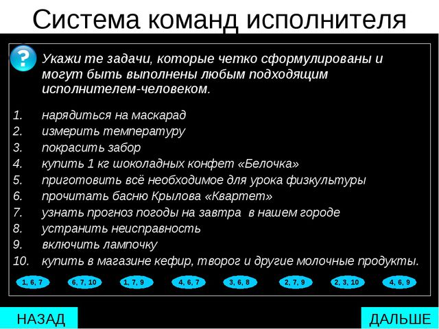 Система команд исполнителя Укажи те задачи, которые четко сформулированы и м...