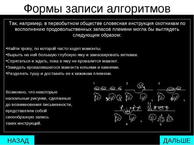 Формы записи алгоритмов Так, например, в первобытном обществе словесная инстр...