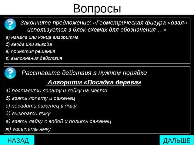 Вопросы Закончите предложение: «Геометрическая фигура «овал» используется в б...