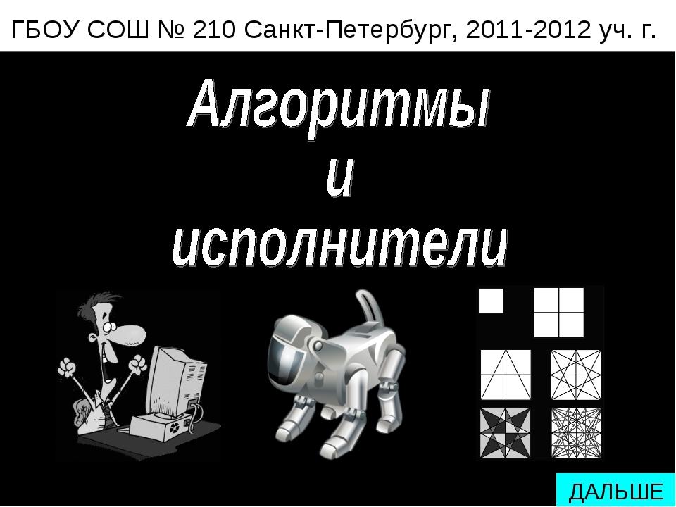 ГБОУ СОШ № 210 Санкт-Петербург, 2011-2012 уч. г. ДАЛЬШЕ мстпаопаопаоаоаоаопао...