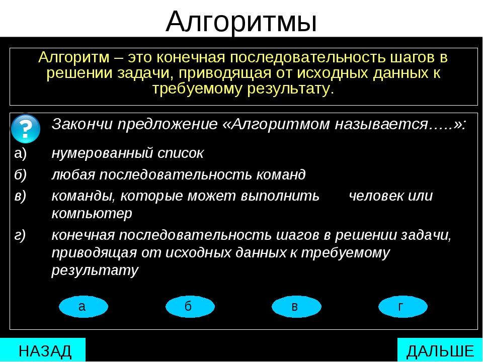 Алгоритмы Алгоритм – это конечная последовательность шагов в решении задачи,...