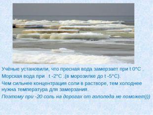 Учёные установили, что пресная вода замерзает при t 0°С . Морская вода при t
