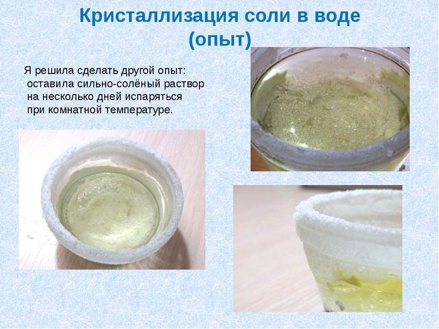 Кристаллизация соли в воде (опыт) Я решила сделать другой опыт: оставила силь...