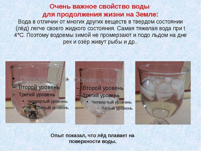 Очень важное свойство воды для продолжения жизни на Земле: Вода в отличии от...